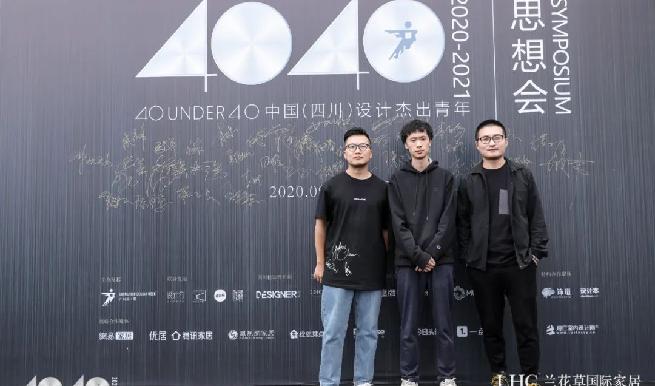 继连续两年斩获40UNDER40之后,尚舍生活设计再次受邀参加2020年启动礼