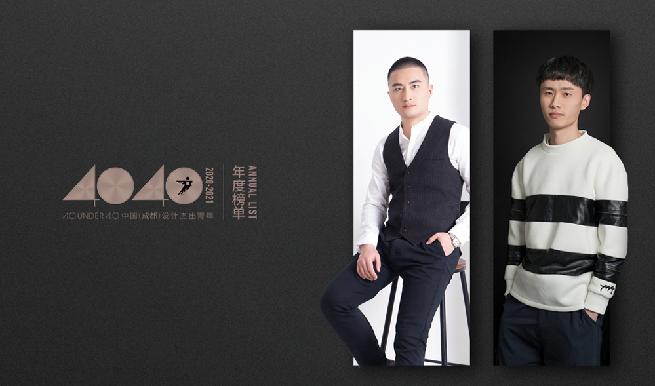 快讯 | 尚舍生活设计师杨超、杨一凡入围 40 UNDER 40 中国(成都)设计杰出青年(2020-2021)年度榜单