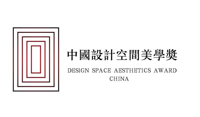 捷报 | 尚舍生活团队四人携手斩获中国设计空间美学奖